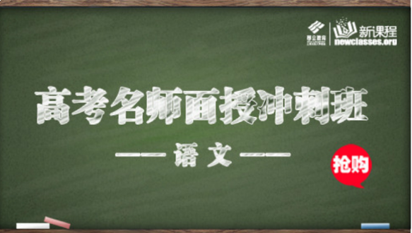 上海昂立教育高考名師面授沖刺班——語文