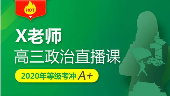 上海昂立教育政治等级考冲A直播课
