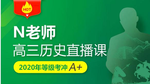 上海昂立教育歷史等級考沖A直播課