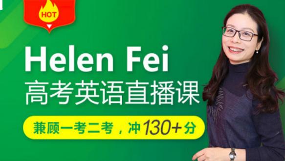 上海昂立教育高考英語直播課