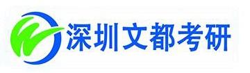 深圳文都考研