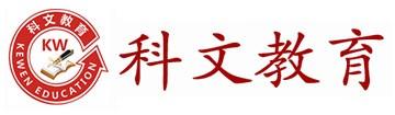 深圳科文教育