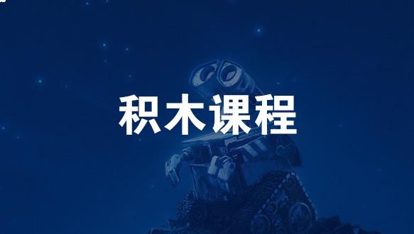 银川乐博乐博积木课程