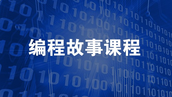 扬州乐博乐博编程故事课程