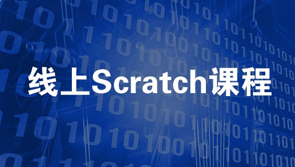 晉城樂博樂博線上Scratch課程