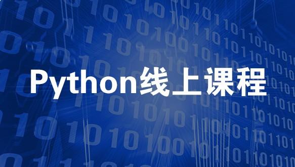 马鞍山乐博乐博Python线上课程