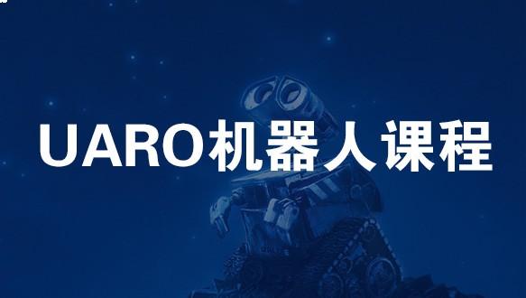 青岛乐博乐博UARO机器人课程