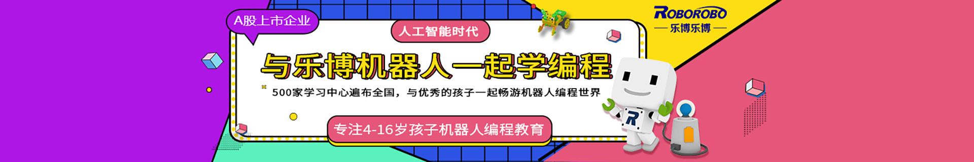 青岛乐博乐博机器人教育