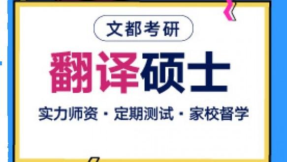 文都考研-翻译硕士定向彩虹班
