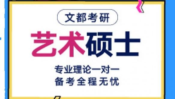 文都考研-艺术硕士彩虹班