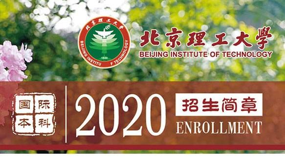 英澳2+2 /美加2+3国际本科项目2020年招生简章