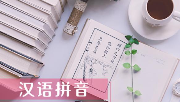 上海昂立—漢語拼音