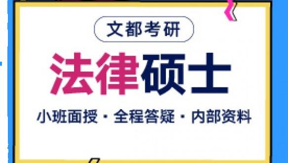 文都考研-法律硕士定向彩虹班