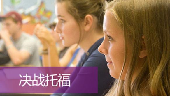 上海昂立—托福TOEFL