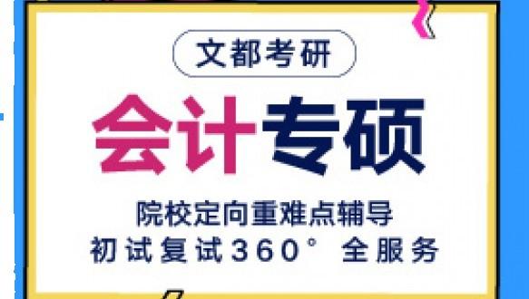 文都考研-会计硕士定向彩虹班
