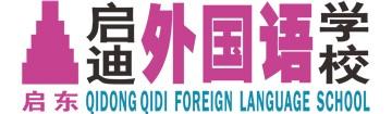 启东启迪外国语学校