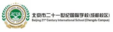 北京市二十一世紀國際學校(成都校區)