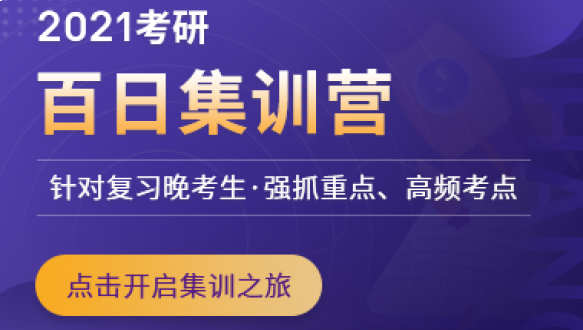 北京爱启航考研-百日集训营