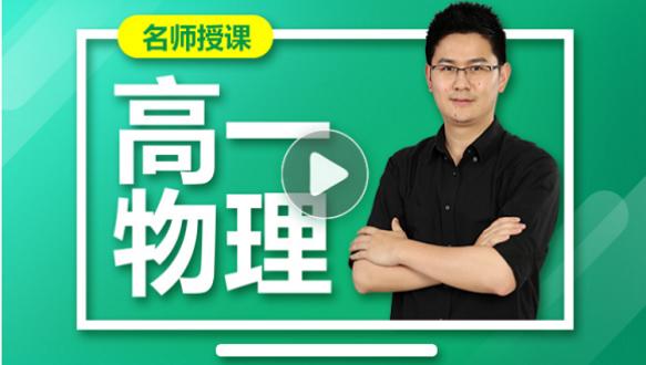 上海昂立教育高一名師網課—物理