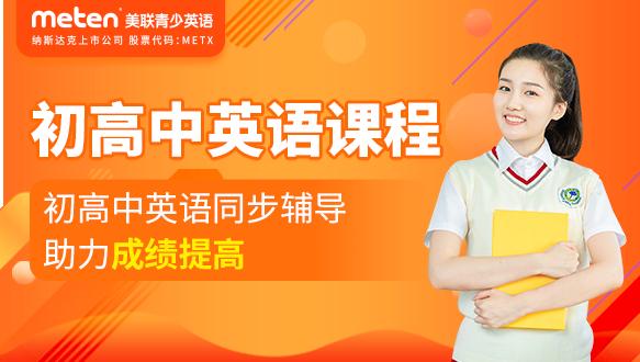 北京初高中英语课程