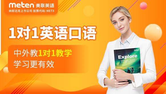 南京1對1英語口語課程