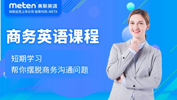惠州实战商务英语课程