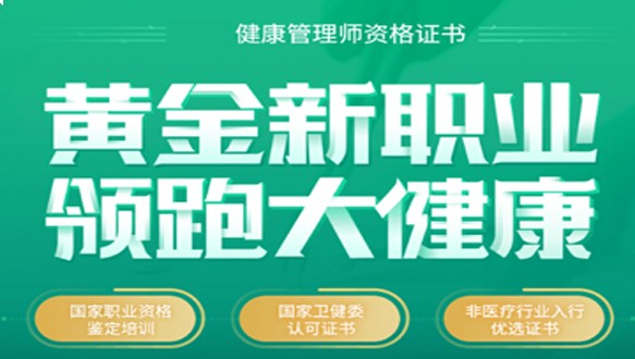 扬州优路教育—健康管理师招生简章