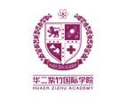 上海華二紫竹國際學院