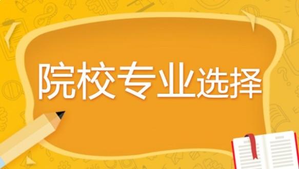 上海昂立--高考院校专业选择