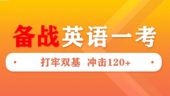 上海昂立--备战英语一考网课