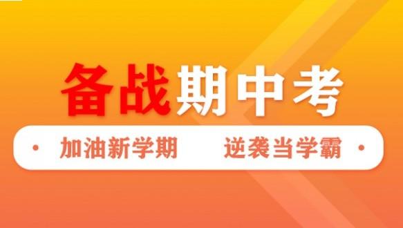 上海昂立--备战期中考班网课