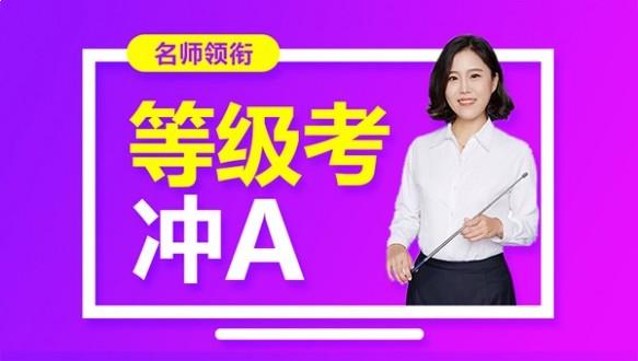 上海昂立--等级考冲A+网课