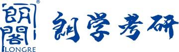 濟南朗學考研培訓學校
