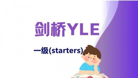 剑桥少儿英语一级/YLE一级(starters)