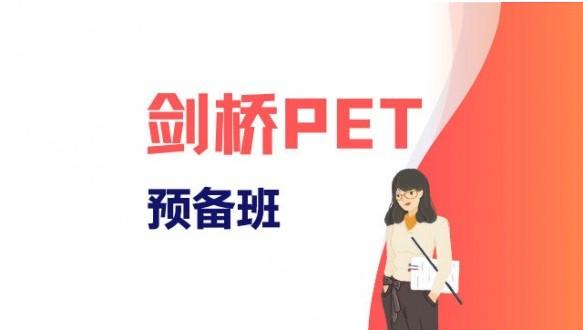 青島朗閣PET預備班