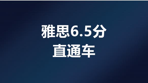 长春雅思6.5分直通车