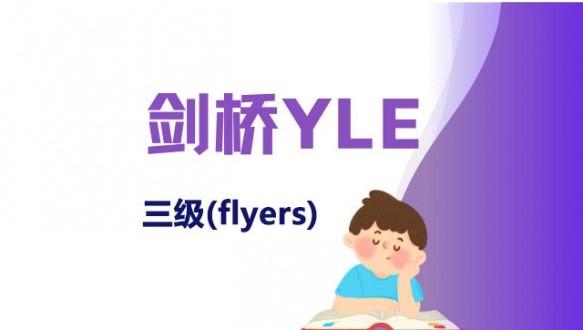 劍橋少兒英語三級 / YLE三級(flyers)