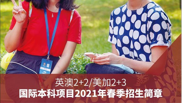 北京理工大学英澳2+2/美加2+3国际本科项目2021年招生简章