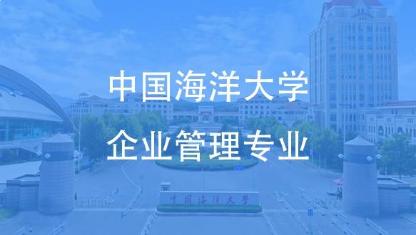 中国海洋大学企业管理专业课程研修班