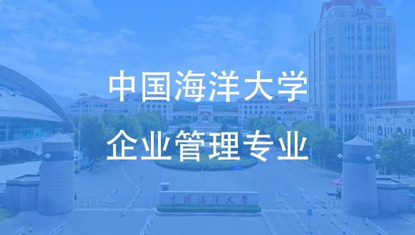 中国海洋大学企业管理专业企业管理方向课程研修班