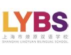 上海市燎原雙語學校