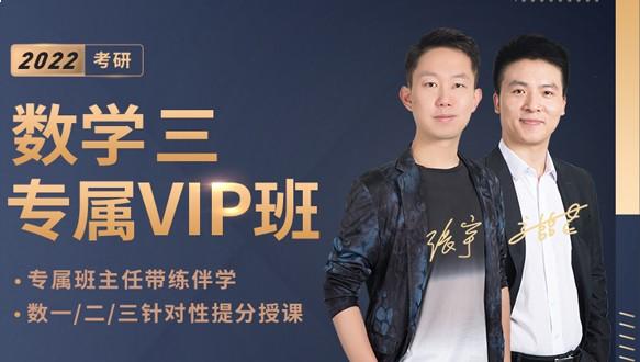 北京启航考研—考研数学三专属VIP班(九期)