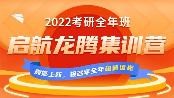 北京启航考研—考研全年班