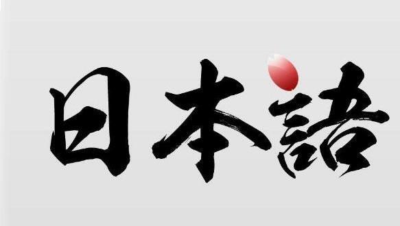 威海学为贵日语零基础班