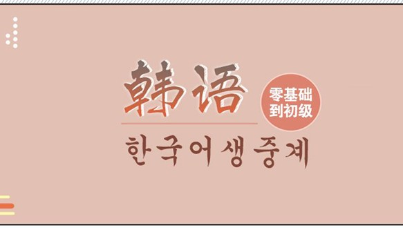威海学为贵韩语零基础班