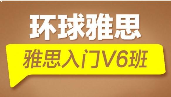 雅思入門V6班