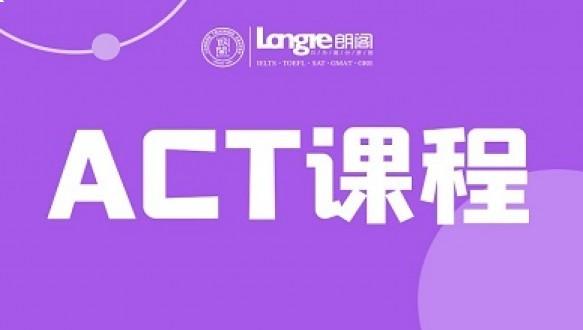 杭州朗阁ACT名师一对一培训课程