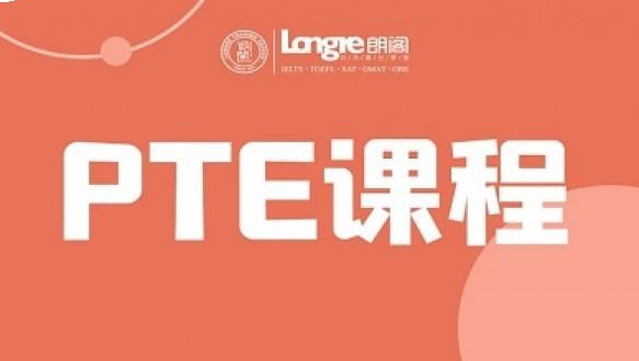 杭州朗阁PTE提分课程