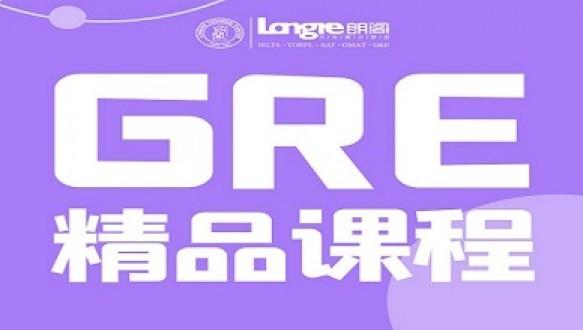 杭州朗阁GRE强化课程