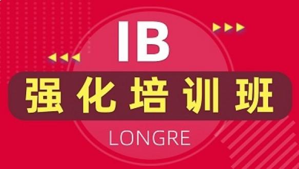 杭州朗阁IB强化课程